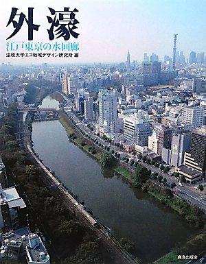 外濠: 江戸東京の水回廊