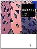 サムネイル:藤森照信の新しい書籍『銀座建築探訪』