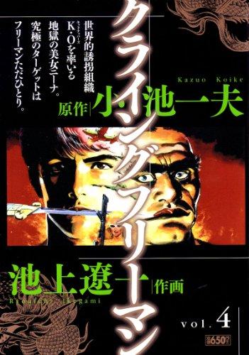 クライングフリーマン 4 (キングシリーズ 漫画スーパーワイド)