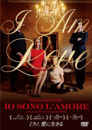ミラノ、愛に生きる