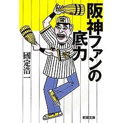 阪神ファンの底力 (新潮文庫)