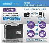 【カセットテープをMP3に変換するプレーヤー】 GEANEE(ジーニー) PC不要ダイレクトカセットコンバーター CS-MP3D 【もう手に入らない音源、思い出のラジオ番組など手軽にデジタル化♪♪】