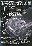 カーメカニズム大全~エンジン編~ 2009年 08月号 [雑誌]