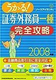 うかる!証券外務員一種完全攻略 2008年版 (2008)