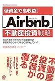 低資金で高収益! [Airbnb]不動産投資戦略