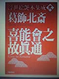 葛飾北斎 喜能会之故真通(キノエノコマツ) (浮世絵艶本集成)