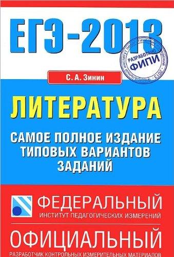 ege-13-literatura-samoe-polnoe-izdanie-tipovyh-variantov-zadaniy
