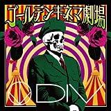 ゴールデンキネマ劇場♪DIV