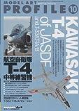 モデルアート プロフィール(10) 航空自衛隊 JASDF T-4 中等練習機