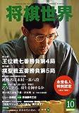 将棋世界 2008年 10月号 [雑誌]