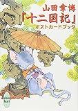 『十二国記』ポストカードブック / 山田 章博 のシリーズ情報を見る