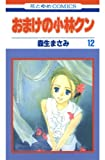 おまけの小林クン 12 (花とゆめコミックス)