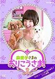 NHK DVD 麻里子さまのおりこうさま!  3