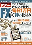 BIGtomorrowマネー この先3か月にチャンスが集中!FXで毎日1万円稼ぐ 2016年 07 月号 [雑誌]: BIG tomorrow 増刊