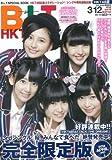 B.L.T.『HKT48版「桜、みんなで食べた」vol.6』