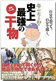 嵐山光三郎さんの史上最強の干物―「自分で釣って、自分で開く。」 (SUN MAGAZINE MOOK 別冊つり丸)