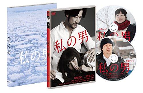 私の男 [DVD]