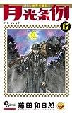 月光条例 17 (少年サンデーコミックス)