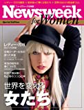 Newsweek for Women 世界を変える女たち (HC-ムック)