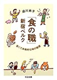 「食の職」新宿ベルク: 安くて本格的な味の秘密 (ちくま文庫)