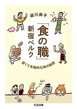 「食の職」新宿ベルク