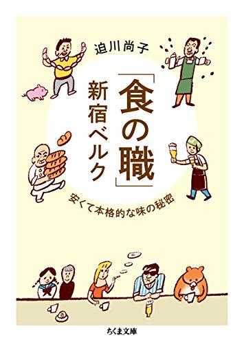 「食の職」新宿ベルク: 安くて本格的な味の秘密