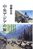 中央アジアの旅