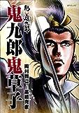 舫鬼九郎鬼九郎鬼草子 (SPコミックス)