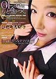 熟雌女anthology special #005「熟OLの口はもっと嘘をつく」 [DVD]