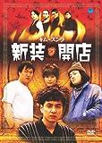 新装開店 [DVD]