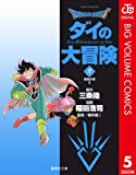 DRAGON QUEST―ダイの大冒険― 5 (ジャンプコミックスDIGITAL)