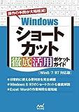Windowsショートカット 徹底活用 ポケットガイド[Win8/7/RT対応版]