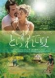 とらわれて夏 ブルーレイ+DVDセット(2枚組) [Blu-ray]