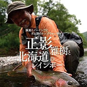 正影雅樹と北海道のレインボー DVD