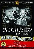 禁じられた遊び [DVD]