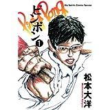 Amazon.co.jp: ピンポン(1) (ビッグコミックス) 電子書籍: 松本大洋: Kindleストア