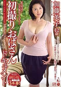 初撮りおばさんドキュメント 加藤英子 マドンナ [DVD]
