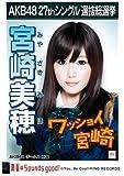 AKB48 公式生写真 27thシングル 選抜総選挙 真夏のSounds good ! 劇場盤 【宮崎美穂】