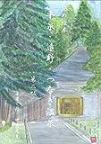 平泉・遠野・つなぎ温泉(旅の絵本)