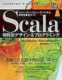 Scala���^�f�U�C��&�v���O���~���O�\Scalaz�R���g���r���[�^�[�ɂ����^�O��K�C�h