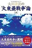 "大川隆法の""大東亜戦争"