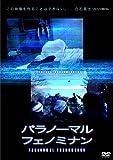 パラノーマル・フェノミナン [DVD]