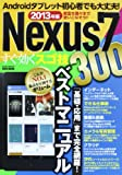 Nexus7すぐ効くスゴ技300 2013年版 (英和MOOK らくらく講座 181)