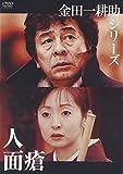 金田一耕助シリーズ 人面瘡 DVD