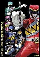 獣電戦隊キョウリュウジャー公式完全読本 (ホビージャパンMOOK 574)