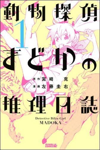 動物探偵まどかの推理日誌(1) (ライバルコミックス)