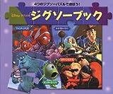 ディズニー/PIXARジグソーブック—4つのジグソーパズルで遊ぼう! (ディズニー・Pixarジグソーブック)