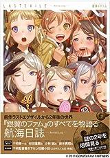 村田蓮爾「ラストエグザイル-銀翼のファム-」資料集が3月発売