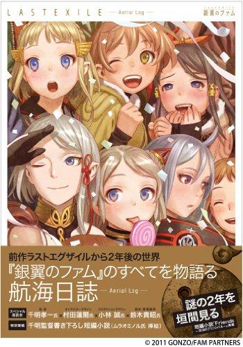 【Amazon.co.jp限定】ポスター付 ラストエグザイル-銀翼のファム