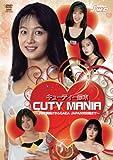 キューティー鈴木 CUTY MANIA ~JWP旗揚げからGAEA JAPAN対抗戦まで~[DVD]